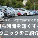 沖縄のレンタカー
