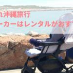子連れ沖縄旅行