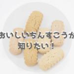 tinsukou
