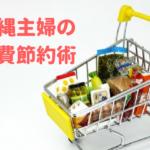 沖縄主婦の食費節約術
