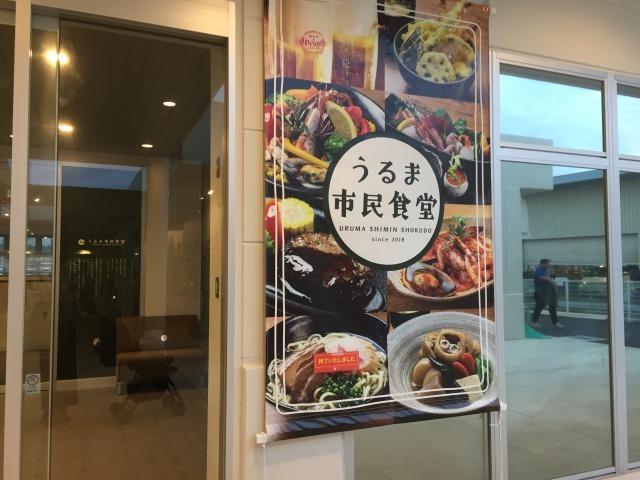 うるま市民食堂の看板