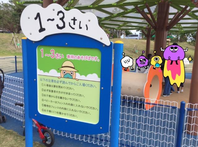 グスクロード公園3
