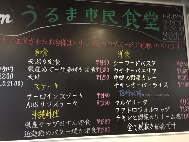 うるま市民食堂のメニュー表