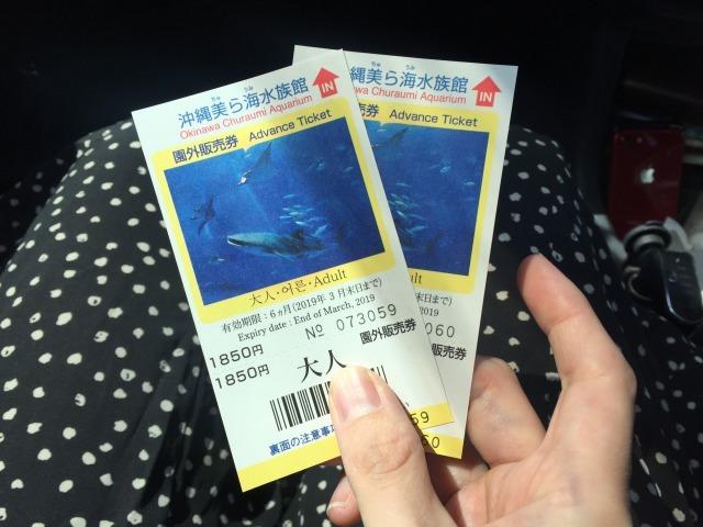 道の駅許田で前売りチケットを購入した