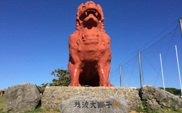 残波岬公園10