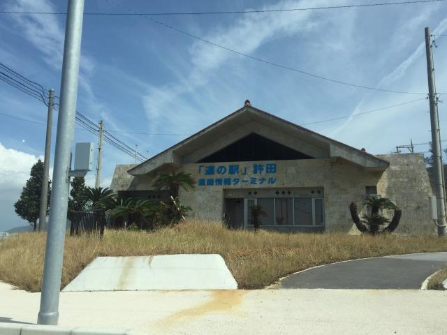 道の駅許田の入り口