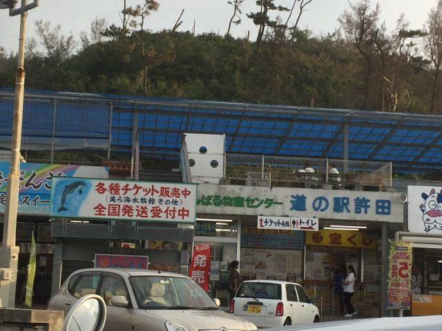 道の駅許田の前売りチケット販売所
