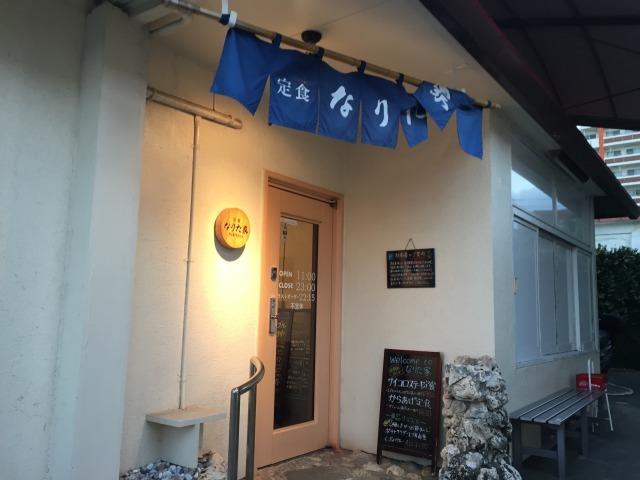 なりた家の玄関