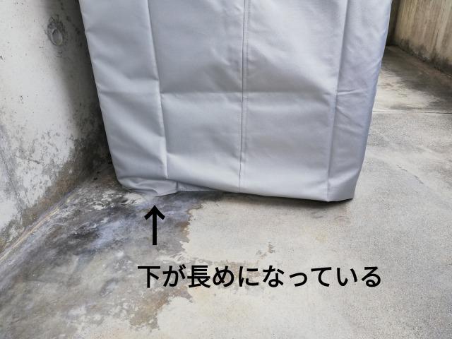 ファスナータイプの洗濯機カバーの下の部分