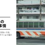 沖縄のバス事情1
