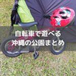 自転車で遊べる沖縄の公園まとめ